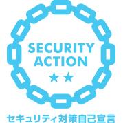 ISA SECURITY ACTION 二つ星 情報セキュリティ対策