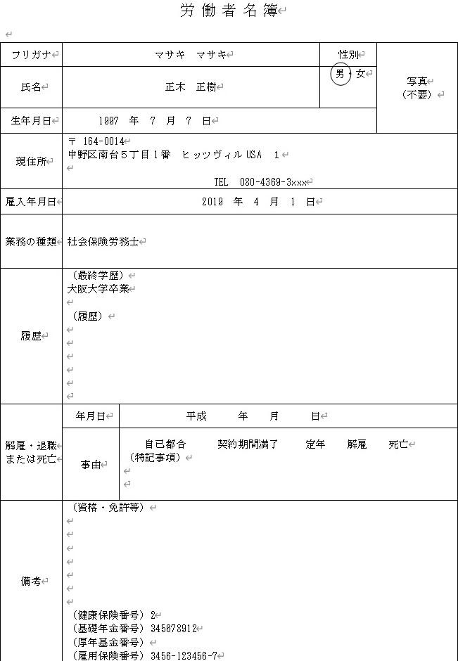 労働者名簿 法定3帳簿